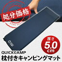 【送料無料】新品アウトレット 枕付 キャンピングマット 5cm厚手 アウトドア インフレーターマット キャンプマット QC…