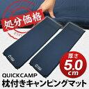 【送料無料】新品アウトレット 枕付 キャンピングマット 5cm厚手 2枚セット アウトドア インフレーターマット QC-CM5.…