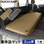 車中泊マット5cm厚手シングルサイズ自動膨張グレー車中泊インフレータブルクイックキャンプQC-CM5.0