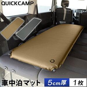 クイックキャンプ QUICKCAMP 車中泊マット 5cm 厚手 シングルサイズ グレー QC-CM5.0 エアー インフレーターマット アウトドア用寝具 車中泊グッズ