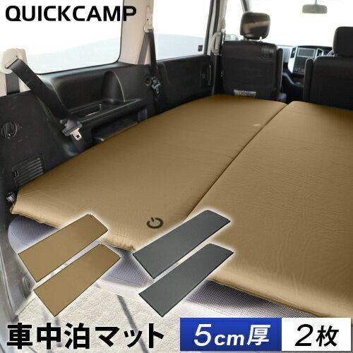 キャンピングマット 車中泊 5cm厚手 2枚セット アウトドア 防災 非常用 自動膨張 クイックキャンプ QC-CM5.0