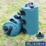 テントタープ用ウエイトバッグ固定バンド付き10リットル4個セット注水タイプ屋外用テントウエイト