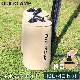 クイックキャンプ QUICKCAMP テント タープ用 注水式 ウエイトバッグ 固定バンド付き 10kg 4個セット サンド QC-TW10 屋外用 テントウエイト キャンプ イベント用 重り 錘 おもり