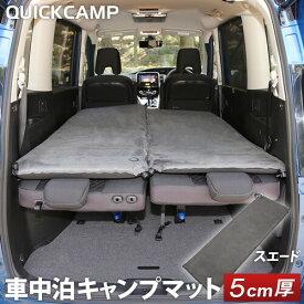 クイックキャンプ QUICKCAMP 車中泊マット 5cm 厚手 シングルサイズ スエード QC-CM5.0b エアー インフレーターマット アウトドア用寝具 車中泊グッズ
