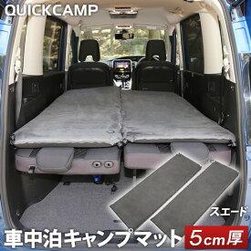 クイックキャンプ QUICKCAMP 車中泊マット 5cm 厚手 シングルサイズ 2枚セット スエード QC-CM5.0b*2 エアー インフレーターマット アウトドア用寝具 車中泊グッズ
