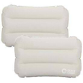 クイックキャンプ QUICKCAMP ストレッチ エアピロー 2個セット ライトグレー QC-PL40*2 逆止弁付き アウトドア 旅行用 逆止弁付き 軽量 コンパクト 枕