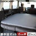 クイックキャンプ QUICKCAMP 車中泊マット 8cm 極厚 ダブルサイズ グレー QC-CMD8.0a エアー インフレーターマット ア…