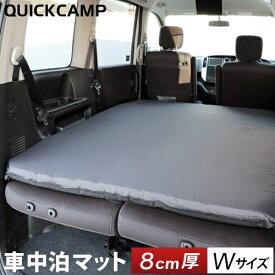 クイックキャンプ QUICKCAMP 車中泊マット 8cm 極厚 ダブルサイズ グレー QC-CMD8.0a エアー インフレーターマット アウトドア用寝具 車中泊グッズ