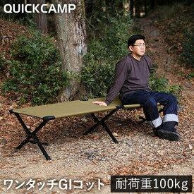 クイックキャンプ QUICKCAMP アウトドア キャンプ クイックセットアップ GIコット カーキ 折りたたみ ワンタッチ コット ベッド 寝具 QC-AC190 マット