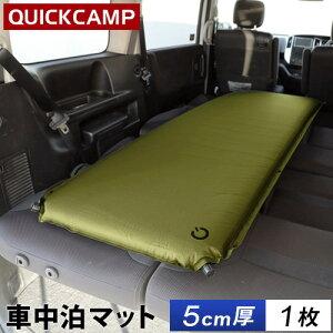 クイックキャンプ QUICKCAMP 車中泊マット 5cm 厚手 シングルサイズ カーキ QC-CM5.0
