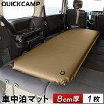クイックキャンプQUICKCAMP車中泊マット8cm厚手シングルサイズサンドQC-CM8.0