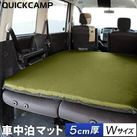【8/5限定★エントリーでポイント+9倍】クイックキャンプ QUICKCAMP 車中泊マット 5cm ダブルサイズ カーキ QC-CMD5.0