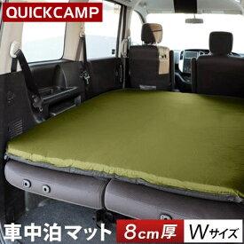 【8/5限定★エントリーでポイント+9倍】クイックキャンプ QUICKCAMP 車中泊マット 8cm ダブルサイズ カーキ QC-CMD8.0