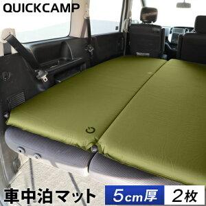 クイックキャンプ QUICKCAMP 車中泊マット 5cm 厚手 シングルサイズ 2枚セット QC-CM5.0*2 カーキ エアー インフレーターマット アウトドア用寝具
