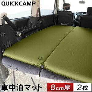 1日・2日限定■エントリーでポイント+4倍■クイックキャンプ QUICKCAMP 車中泊マット 8cm 極厚 シングルサイズ 2枚セット QC-CM8.0*2 カーキ エアー インフレーターマット アウトドア用寝具