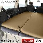 クイックキャンプ QUICKCAMP 車中泊マット 8cm 極厚 シングルサイズ 2枚セット QC-CM8.0*2 サンド エアー インフレーターマット アウトドア用寝具