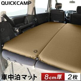 24日迄■お得なクーポン配布中■クイックキャンプ QUICKCAMP 車中泊マット 8cm 極厚 シングルサイズ 2枚セット QC-CM8.0*2 サンド エアー インフレーターマット アウトドア用寝具