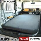 クイックキャンプ QUICKCAMP 車中泊マット 8cm 極厚 セミダブルサイズ グレー QC-CMW8.0 エアー インフレーターマット アウトドア キャンプ 車中泊