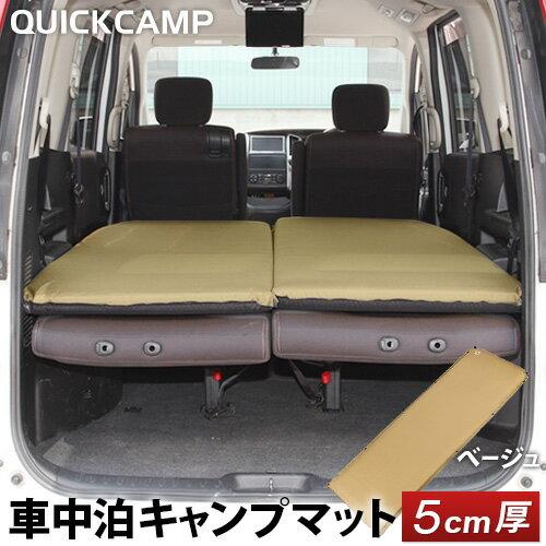 クイックキャンプ QUICKCAMP 車中泊マット 5cm 厚手 シングルサイズ ベージュ QC-CM5.0BE エアー インフレーターマット アウトドア用寝具 車中泊グッズ