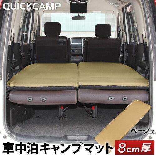 クイックキャンプ QUICKCAMP 車中泊マット 8cm 極厚 シングルサイズ ベージュ QC-CM8.0BE エアー インフレーターマット アウトドア用寝具 車中泊グッズ