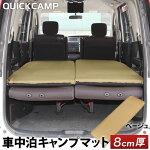 車中泊マット8cm厚手アウトドア防災自動膨張キャンピングマットベージュクイックキャンプQC-CM8.0