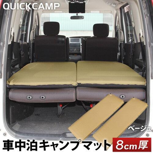 クイックキャンプ QUICKCAMP 車中泊マット 8cm 極厚 シングルサイズ 2枚セット ベージュ QC-CM8.0BE*2 エアー インフレーターマット アウトドア用寝具 車中泊グッズ