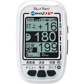ショットナビ SHOT NAVI ポケット ネオ NEO 2 HP みちびきL1S対応 GPS ゴルフナビ NEO2HP
