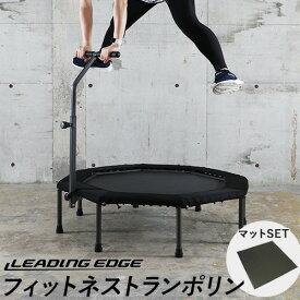 ■最大1000円OFFクーポン配布中■リーディングエッジ LEADINGEDGE フィットネストランポリン カバー ハンドル付き マットセット ブラック LE-FDT40n