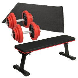 ダンベルトレーニング 4点セットC レッド 20kg 折りたたみフラットベンチ ラバーダンベル 20kg 2個セット 保護マット