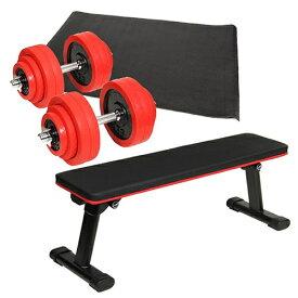 ダンベルトレーニング 4点セットC レッド 30kg 折りたたみフラットベンチ ラバーダンベル 30kg 2個セット 保護マット