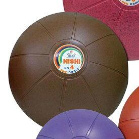 ニシスポーツ NISHI ネモメディシンボール ゴム製 4kg NT5884C