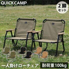 クイックキャンプ QUICKCAMP 一人掛け ローチェア 2脚セット ブラック QC-ASC60*2 アウトドア用 軽量 折りたたみ クッション入り ロースタイル 1人用 チェア 椅子 イス アルミ製 黒