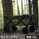 クイックキャンプ QUICKCAMP ワイドホイール アウトドアワゴン カーキ QC-CW90 集束式 折りたたみ式 キャリーカート …
