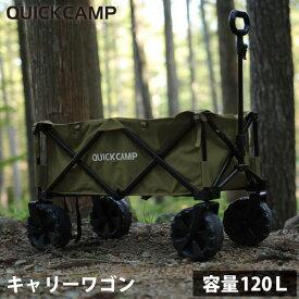 クイックキャンプ QUICKCAMP ワイドホイール アウトドアワゴン カーキ QC-CW90 集束式 折りたたみ式 キャリーカート キャリーワゴン ゴムバンド付き