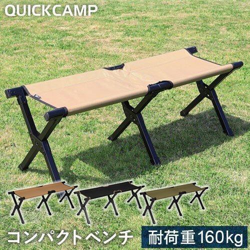 クイックキャンプ コンパクト フォールディングベンチ サンド アウトドアチェア QC-FB110