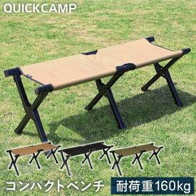 クイックキャンプ QUICKCAMP コンパクト フォールディングベンチ サンド QC-FB110 アウトドア用 軽量 折りたたみ チェア