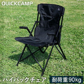 クイックキャンプ QUICKCAMP ハイバックチェア ブラック QC-HFC アウトドア用 軽量 折りたたみ チェア 椅子 イス 集束式 コンパクト 黒