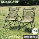 クイックキャンプ QUICKCAMP ハイバックチェア 2脚セット カーキ QC-HFC*2 アウトドア用 軽量 折りたたみ チェア 椅子…