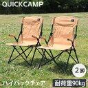 クイックキャンプ QUICKCAMP ハイバックチェア 2脚セット サンド QC-HFC*2 アウトドア用 軽量 折りたたみ チェア 椅子…