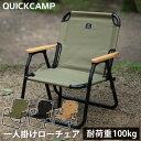 クイックキャンプ QUICKCAMP 一人掛け ローチェア カーキ QC-ASC60 アウトドア 軽量 折りたたみ クッション入り ロー…