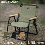 クイックキャンプQUICKCAMP一人掛けローチェアカーキQC-ASC60アウトドア軽量折りたたみクッション入りロースタイル1人用チェア椅子イスアルミ製キャンプ