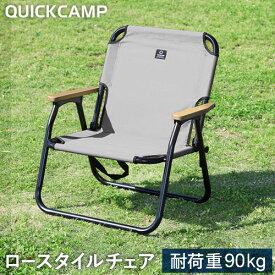 クイックキャンプ QUICKCAMP 一人掛け ローチェア グレー QC-ASC60 アウトドア 軽量 折りたたみ クッション入り ロースタイル 1人用 チェア 椅子 イス アルミ製 キャンプ