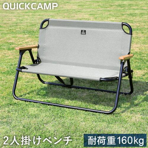 クイックキャンプ QUICKCAMP 二人掛け ローチェア グレー QC-ATC100