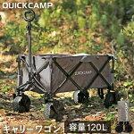 クイックキャンプQUICKCAMPワイドホイールアウトドアワゴングレーQC-CW90