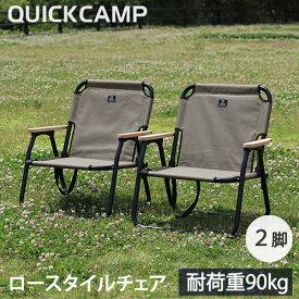 クイックキャンプ QUICKCAMP 一人掛け ローチェア 2脚セット グレー QC-ASC60*2 アウトドア用 軽量 折りたたみ クッション入り ロースタイル 1人用 チェア 椅子 イス アルミ製