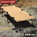 クイックキャンプQUICKCAMPフォールディングコットQC-SC190折りたたみアウトドアキャンプ用キャンピングベッド簡易ベッドGIコットカーキ