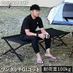 クイックキャンプQUICKCAMPアウトドアキャンプクイックセットアップGIコットブラック折りたたみワンタッチコットベッド寝具QC-AC190マット