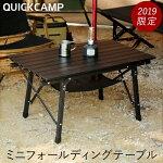 クイックキャンプQUICKCAMPアルミフォールディングテーブル75cm折りたたみ折り畳みロールトップテーブルミニテーブルローテーブルQC-ABT75