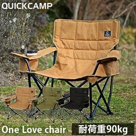クイックキャンプ QUICKCAMP 収束式ローチェア One Love chair ワンラブチェア サンド QC-LFC75 一人用 ドリンクホルダー付 いす アウトドア キャンプ