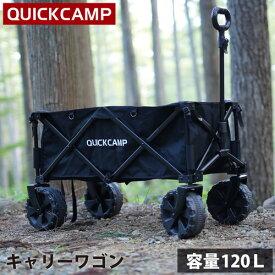 クイックキャンプ QUICKCAMP ワイドホイール アウトドアワゴン ブラック QC-CW90 集束式 折りたたみ式 キャリーカート キャリーワゴン ゴムバンド付き 黒